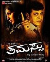 Thamassu (2010) - Kannada Movie
