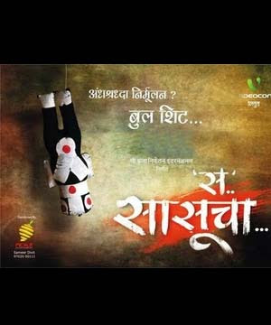 Sa Sasucha 2010 Marathi Movie Watch Online