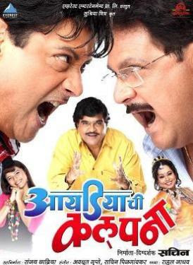 Ideachi Kalpana (2010) - Marathi Movie