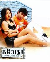 Swetha 5/10 Wellington Road (2011) - Tamil Movie