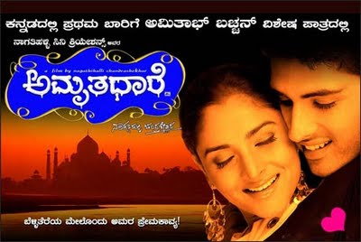Amrithadhare (2006) - Kannada Movie
