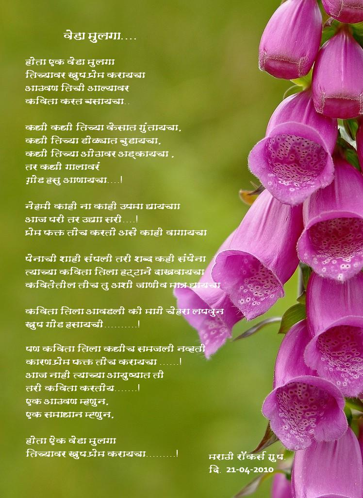gevelixy funny quotes in marathi