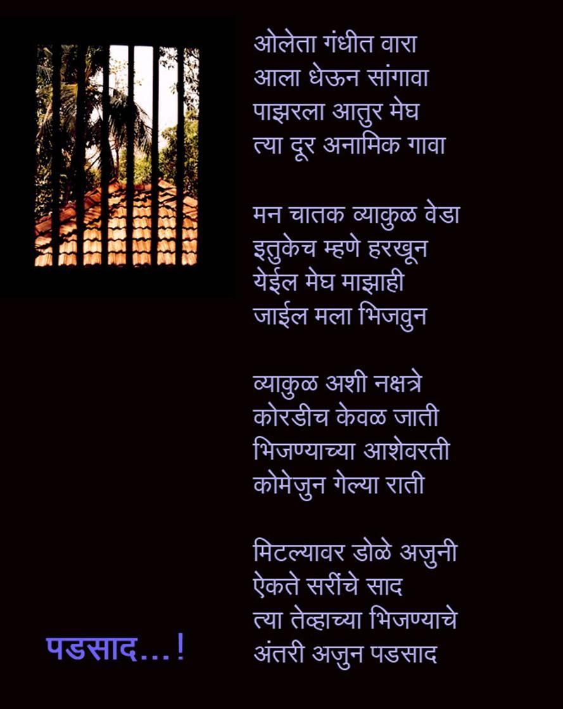 Marathi Maitri Quotes Marathi Maitri Greetings Image Collections