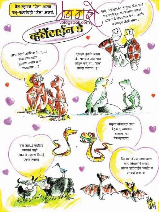 funny valentine. funny valentines day jokes.