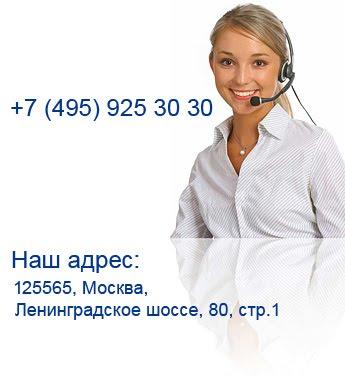 Как с нами связаться