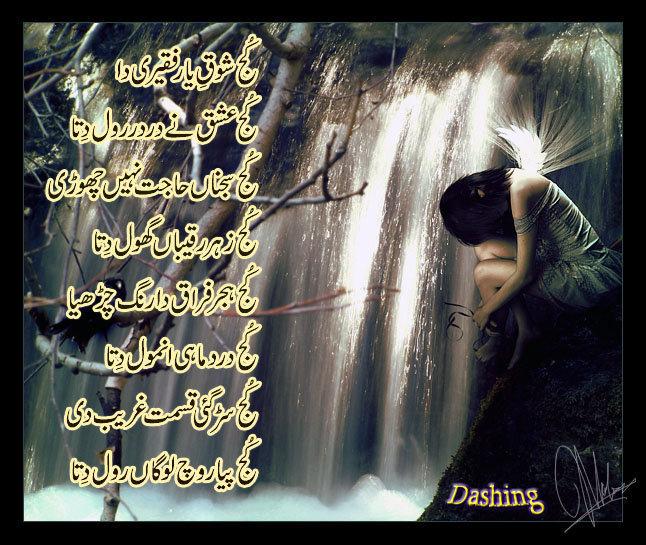 Punjabi Poetry - Kujh Shoq Yaar Faqeeri Da | Pakistan Social Web