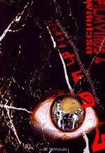 Filmvirus เล่ม 4 สางสำแดง (รวมหนัง cult และหนังสยองขวัญระดับอุบาทว์คลาสสิก) - ตุลาคม 2549