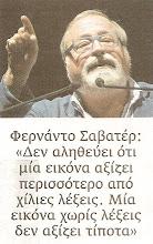 ΦΕΡΝΑΝΤΟ ΣΑΒΑΤΕΡ