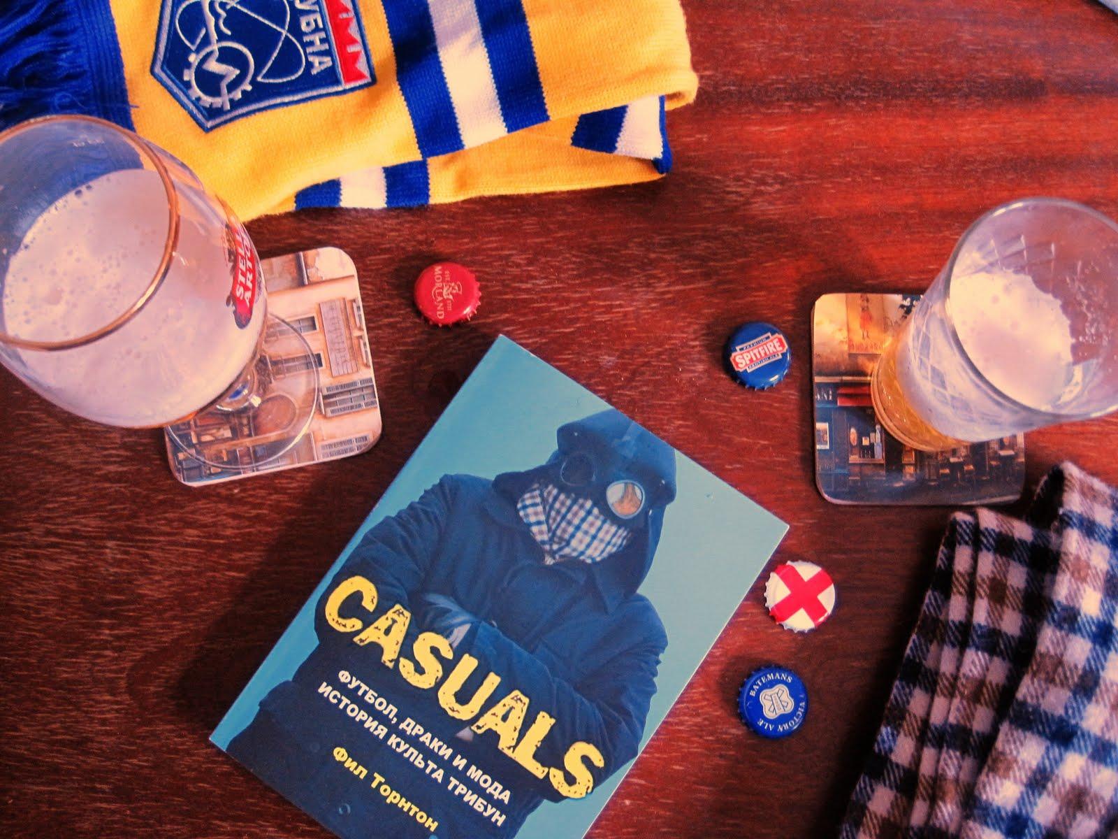 книга casual фил торнтон читать