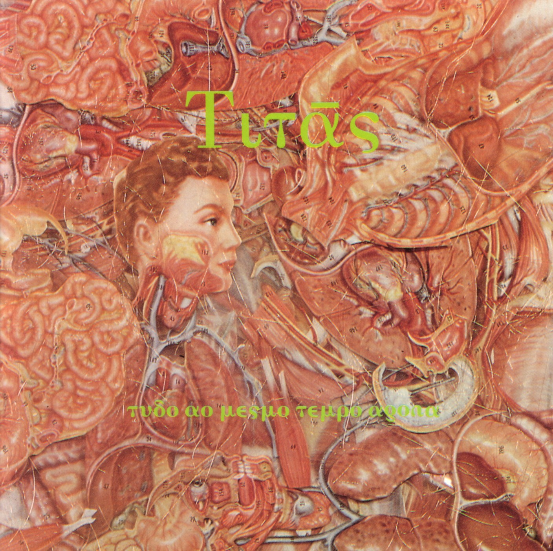 Titas — Agora Lyrics