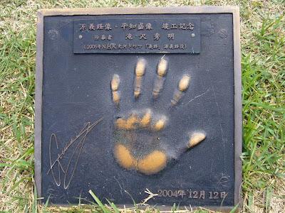 滝沢秀明さんの手形