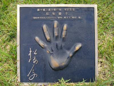 松坂慶子さんの手形