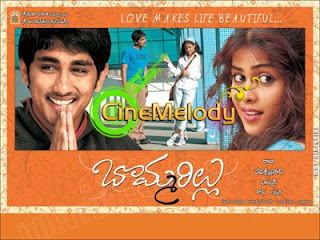 Bommarillu Telugu Mp3 Songs Free  Download  2006