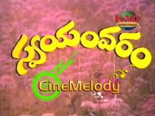 Swayamvaram Telugu Mp3 Songs Free  Download 1982