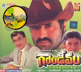 Gandeevam Telugu Mp3 Songs Free  Download  1994
