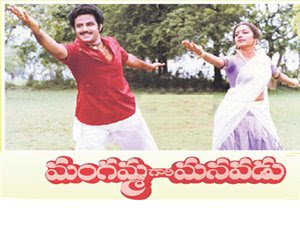 Mangamma Gari Manavadu Telugu Mp3 Songs Free  Download  2006