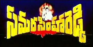 Samarasimha Reddy Telugu Mp3 Songs Free  Download  1999