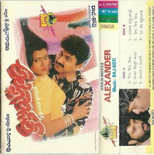 Alexander Telugu Mp3 Songs Free  Download 1995