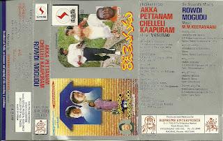 Akka Pettanam Chelleli Kapuram Telugu Mp3 Songs Free  Download 1995
