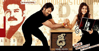 Dhee Telugu Mp3 Songs Free  Download  2006