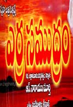 Erra Samudram Telugu Mp3 Songs Free  Download 1996