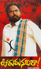 Vooru Manadira Telugu Mp3 Songs Free  Download 2002