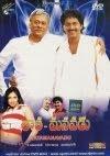 Tatha Manavadu Telugu Mp3 Songs Free  Download 1993