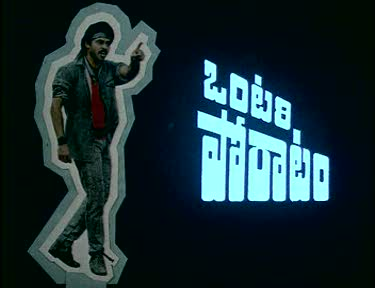 Ontari Poratam Telugu Mp3 Songs Free  Download  1989