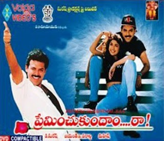 Preminchukundam Ra Telugu Mp3 Songs Free  Download  1997
