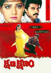Kshana Kshanam Telugu Mp3 Songs Free  Download  1993