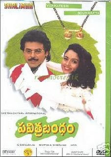 Pavitra Bandham Telugu Mp3 Songs Free  Download  1996