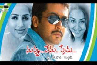 Nuvvu Nenu Prema Telugu Mp3 Songs Free  Download -2009