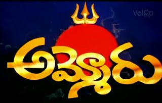 Ammoru Telugu Mp3 Songs Free  Download  1995