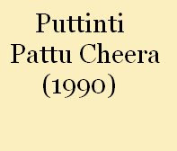 Puttinti Pattucheera Telugu Mp3 Songs Free  Download  1990