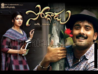 Soggadu Telugu Mp3 Songs Free  Download 2005