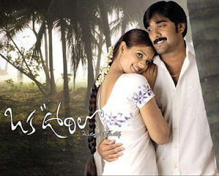Oka Oorilo Telugu Mp3 Songs Free  Download 2005