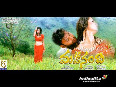 Mahanandi Telugu Mp3 Songs Free  Download 2005