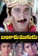 Bangaru Mogudu Telugu Mp3 Songs Free  Download 1994