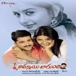 Ammayi Bagundi Telugu Mp3 Songs Free  Download 2004