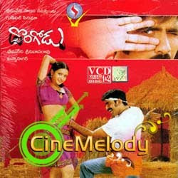 Dongodu Telugu Mp3 Songs Free  Download 2003