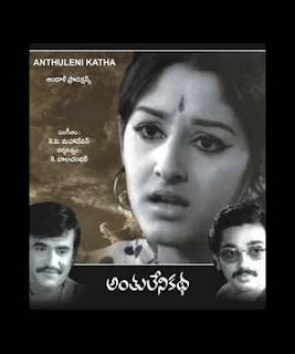 Anthuleni katha Telugu Mp3 Songs Free  Download