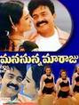 Manasunna Maraju Telugu Mp3 Songs Free  Download 2000