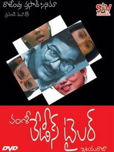 Ladies Tailor Telugu Mp3 Songs Free  Download -1986