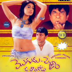 Mogudu Pellam O Dongodu Telugu Mp3 Songs Free  Download  2005