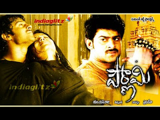 Pournami Telugu Mp3 Songs Free  Download 2006