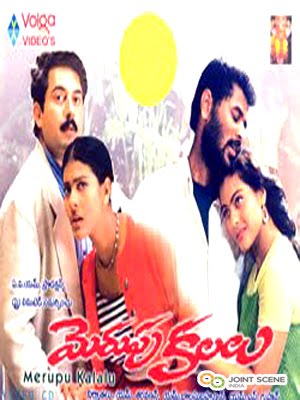 Merupu KalaluTelugu Mp3 Songs Free  Download  1997