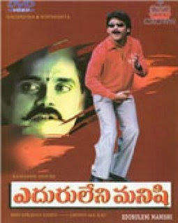 Eduruleni Manishi Telugu Mp3 Songs Free  Download 2001