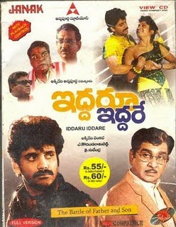Iddaru Iddare Telugu Mp3 Songs Free  Download 1990