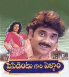 President Gari Pellam Telugu Mp3 Songs Free  Download 1992