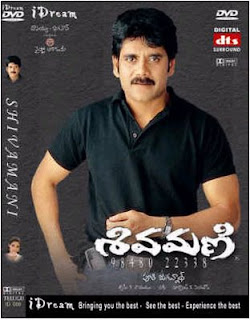 Shivamani Telugu Mp3 Songs Free  Download 2003